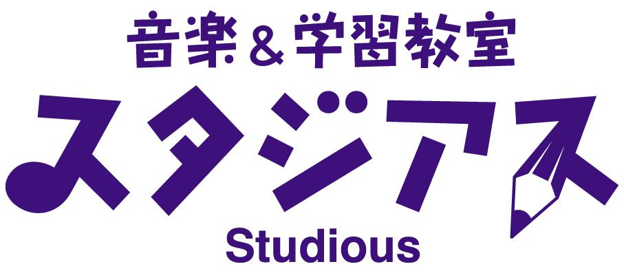 スタジアスピアノ教室&学習塾